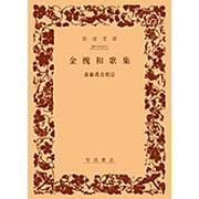 金槐和歌集(岩波文庫 黄 103-1) [文庫]