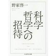 科学哲学への招待(ちくま学芸文庫) [文庫]
