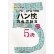 ハン検過去問題集5級〈2015年版〉 [単行本]