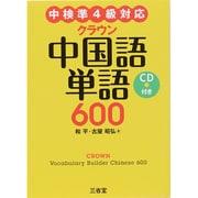 クラウン中国語単語600―CD付き 中検準4級対応 [単行本]
