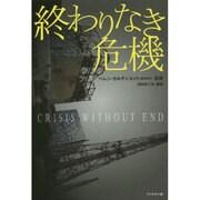 終わりなき危機―日本のメディアが伝えない、世界の科学者による福島原発事故研究報告書 [単行本]