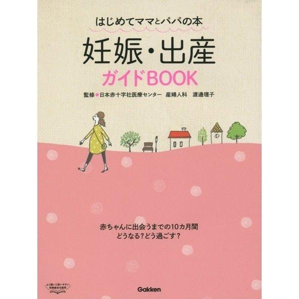 妊娠・出産ガイドBOOK―はじめてママとパパの本 [単行本]