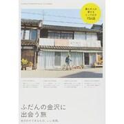 ふだんの金沢に出会う旅―金沢のすてきなもの、いい笑顔。 [単行本]