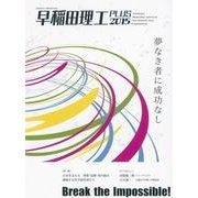 早稲田理工プラス2015 Break the Impossible! [ムックその他]