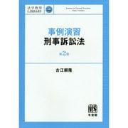 事例演習刑事訴訟法 第2版 (法学教室LIBRARY) [単行本]