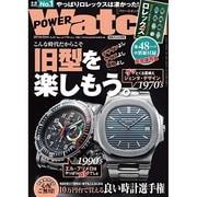 POWER Watch (パワーウォッチ) 2015年 05月号 [雑誌]