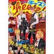 Cheese ! (チーズ) 2015年 05月号 [雑誌]