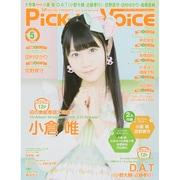 Pick-Up Voice (ピックアップヴォイス) 2015年 05月号 [雑誌]
