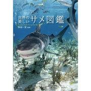 世界の美しいサメ図鑑 [単行本]