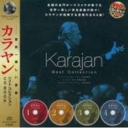 世界一美しい音楽 カラヤン ベスト・コレクション