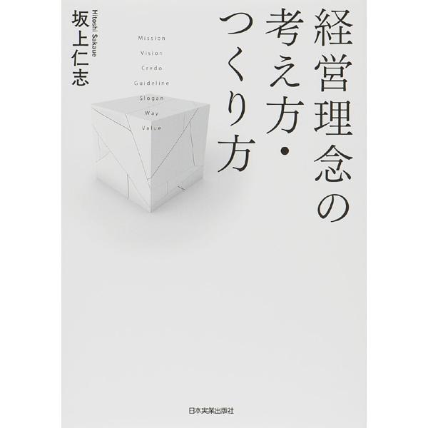 経営理念の考え方・つくり方 [単行本]