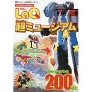 LaQ超(スーパー)ミュージアム-LaQ公式ガイドブック(別冊パズラー) [ムックその他]