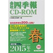 会社四季報 2015年2集春[CD-ROM]