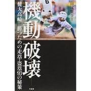 機動破壊―健大高崎 勝つための走塁・盗塁93の秘策 [単行本]
