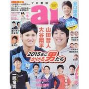 プロ野球 ai (アイ) 2015年 05月号 [雑誌]