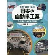 生産・環境・福祉 日本の自動車工業〈2〉世界とつながる自動車 [全集叢書]