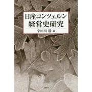 日産コンツェルン経営史研究 [単行本]