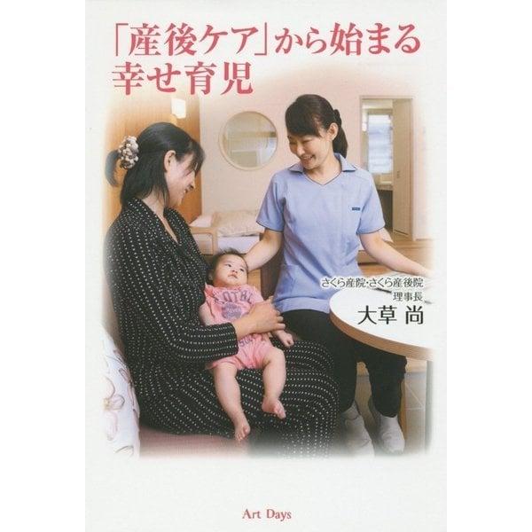 「産後ケア」から始まる幸せ育児 [単行本]