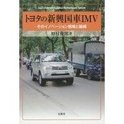 トヨタの新興国車IMV―そのイノベーション戦略と組織 [単行本]
