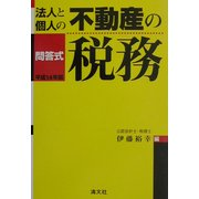 問答式 法人と個人の不動産の税務〈平成14年版〉 第28版