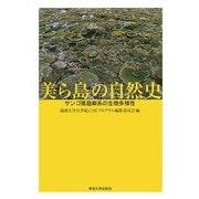 美ら島の自然史―サンゴ礁島嶼系の生物多様性 [単行本]