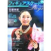 フィギュアスケートDays〈vol.3〉 [単行本]