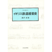 イギリス鉄道経営史(鉄道史叢書〈4〉) [全集叢書]