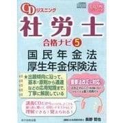 CDリスニング社労士合格ナビ 5[CD] [全集叢書]