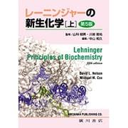 レーニンジャーの新生化学 上巻 第5版 [単行本]