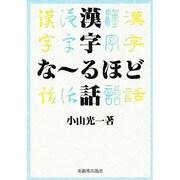 漢字な~るほど話 [事典辞典]