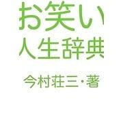 お笑い人生辞典 [単行本]