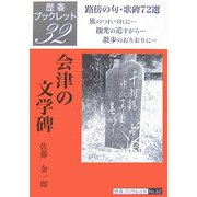 会津の文学碑(歴春ブックレット) [全集叢書]