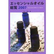 エッセンシャルオイル総覧〈2007〉 [単行本]