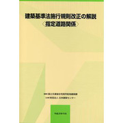 建築基準法施行規則改正の解説(指定道路関係) [単行本]