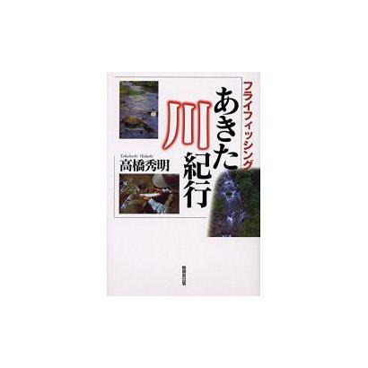 フライフィッシングあきた川紀行 [単行本]