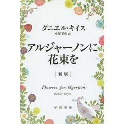 アルジャーノンに花束を 新版 (ハヤカワ文庫NV) [文庫]