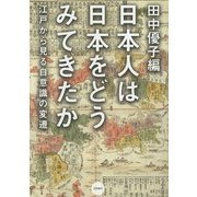 日本人は日本をどうみてきたか―江戸から見る自意識の変遷 [単行本]