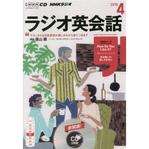 NHK CD ラジオ ラジオ英会話 2015年4月号