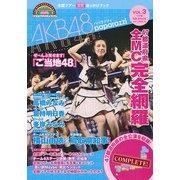 AKB48パパラッツィ vol.3 (完結編)-全国ツアー公式追っかけブック(別冊週刊女性) [ムックその他]