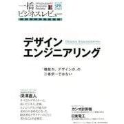 一橋ビジネスレビュー 62巻4号(2015年SPR.) [単行本]