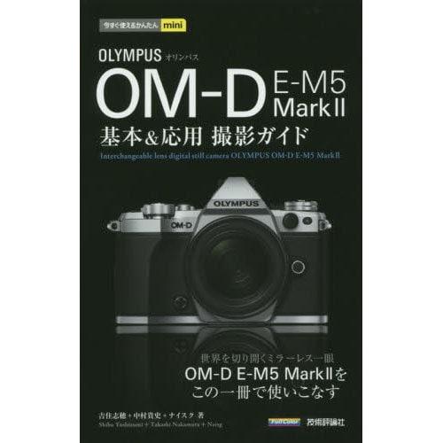 オリンパスOM-D E-M 5 Mark2基本&応用撮影ガイド(今すぐ使えるかんたんmini) [単行本]