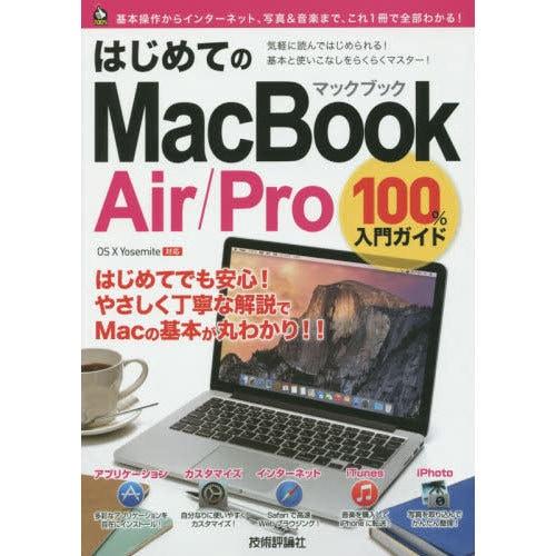はじめてのMacBook Air/Pro 100%入門ガイド [単行本]