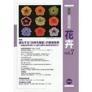最新農業技術 花卉〈vol.7〉特集 進化する「日持ち保証」の栽培技術―各種品質保持剤、CO2施用、塩締め、暗黒低温処理ほか [全集叢書]