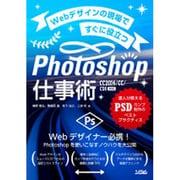 Webデザインの現場ですぐに役立つPhotoshop仕事術―CC2014/CC/CS6対応 達人が教えるPSDカンプ制作のベストプラクティス [単行本]
