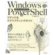 動くサンプルで学べるWindows PowerShellコマンド&スクリプティングガイド―PowerShell4.0対応 [単行本]