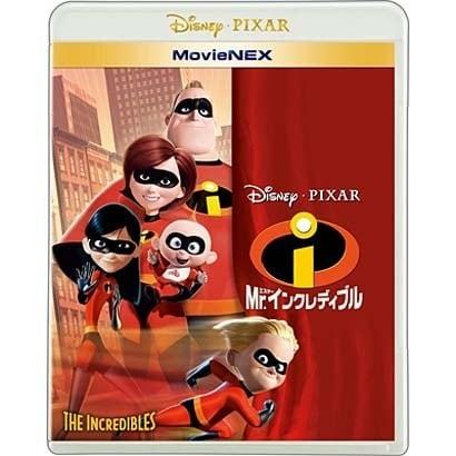 Mr.インクレディブル MovieNEX [Blu-ray Disc]