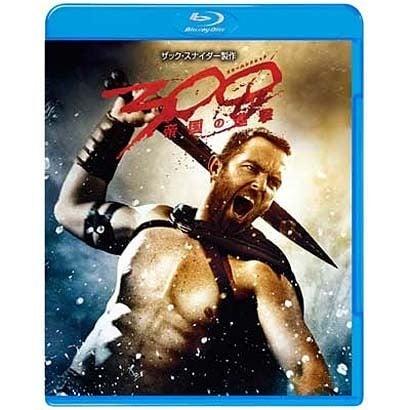 300 <スリーハンドレッド> ~帝国の進撃~ [Blu-ray Disc]