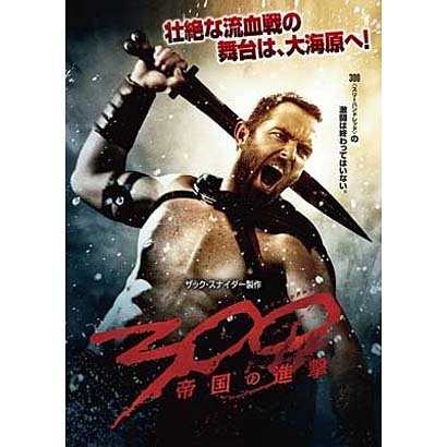 300 <スリーハンドレッド> ~帝国の進撃~ [DVD]