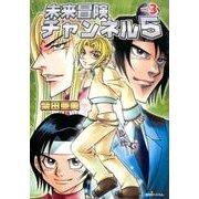 未来冒険チャンネル5 vol.3(fukkan.com) [コミック]