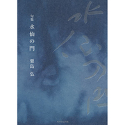 水仙の閂-句集 [単行本]